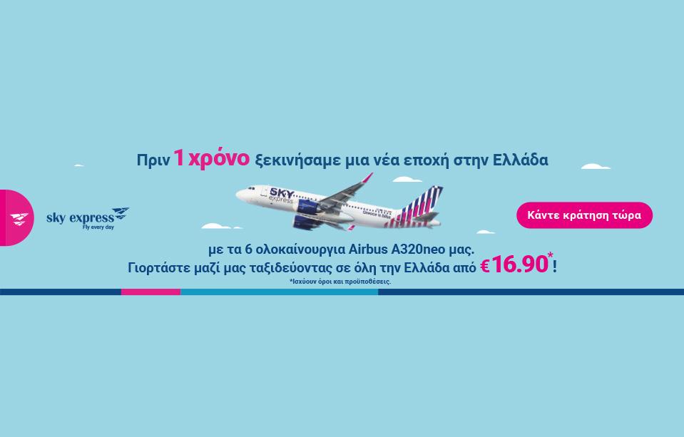 Πριν 1 χρόνο ξεκινήσαμε μια νέα εποχή στην Ελλάδα