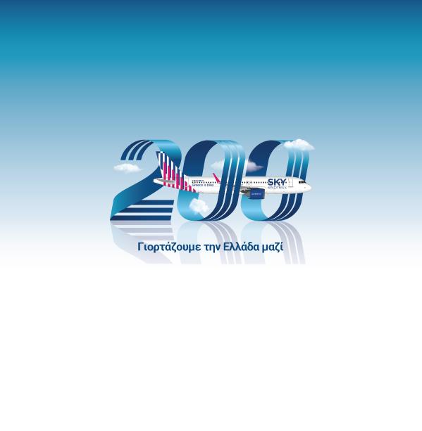 Γιορτάζουμε 200 χρόνια Ελλάδα!