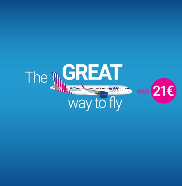 """Όροι & προυποθέσεις """"The GREAT way to fly"""""""