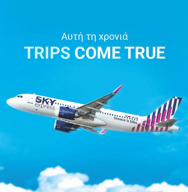 Αυτήν τη χρονιά Trips Come True… με την SKY express!